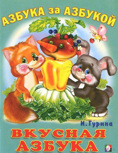 Вкусная азбука. Ирина Гурина