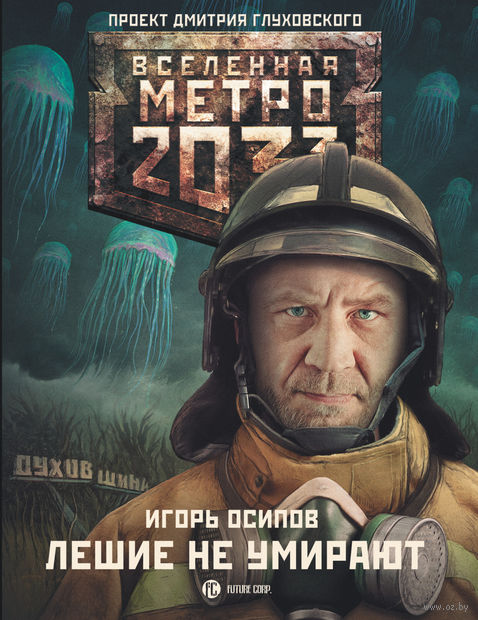 Метро 2033: Лешие не умирают. Игорь Осипов