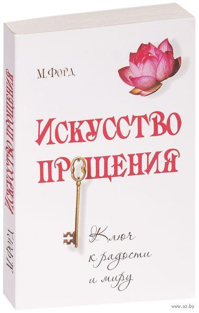 Искусство Прощения. Ключ к радости и миру. Марсия Форд