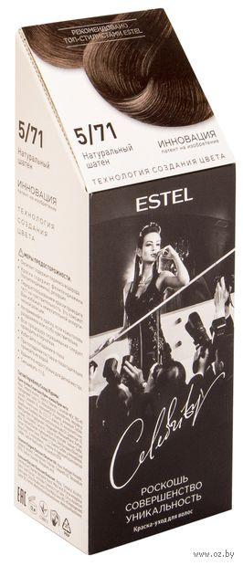 """Краска-уход для волос """"Estel Celebrity"""" (тон: 5.71, натуральный шатен) — фото, картинка"""