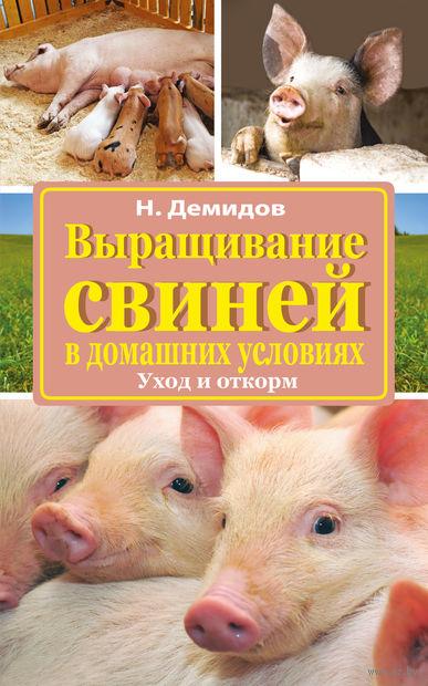 Выращивание свиней в домашних условиях. Уход и откорм. Н. Демидов