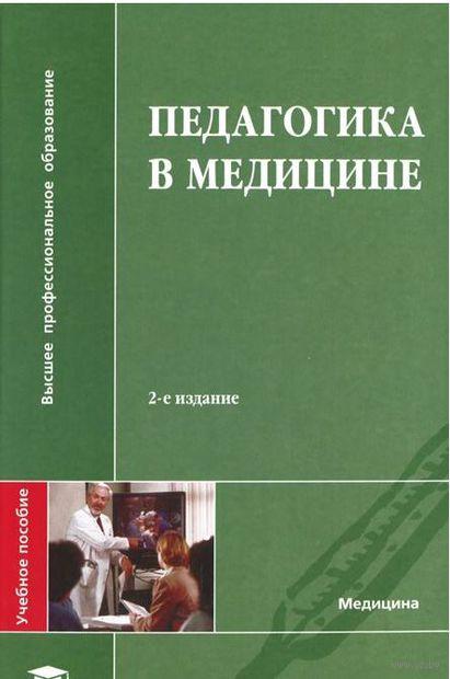 Педагогика в медицине