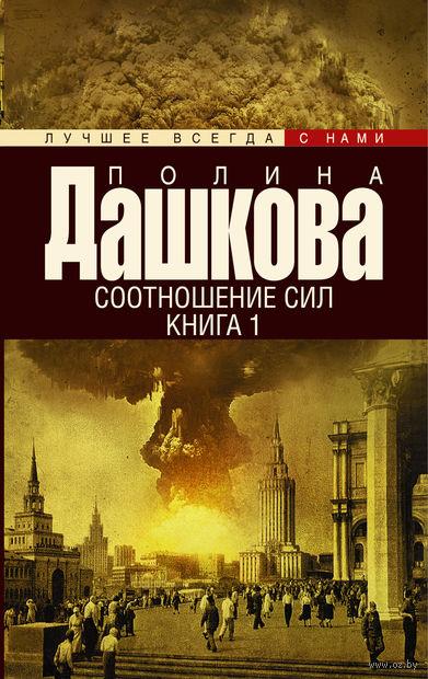 Соотношение сил (в двух книгах). Полина Дашкова