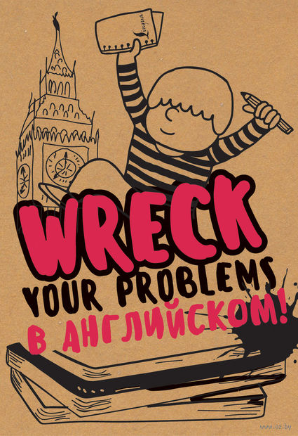 Wreck Your Problems в английском!. Леди Гэ