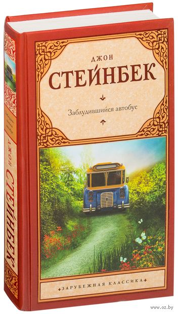 Заблудившийся автобус. Джон Стейнбек
