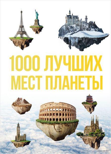 1000 лучших мест планеты — фото, картинка