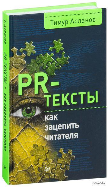 PR-тексты. Как зацепить читателя — фото, картинка