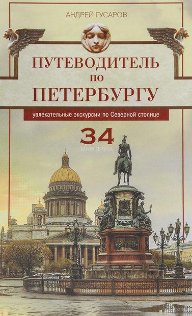 Путеводитель по Петербургу — фото, картинка