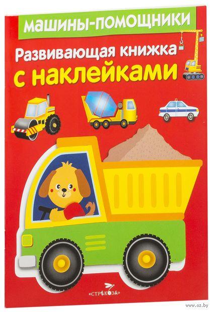 Развивающая книжка с наклейками. Машины-помощники — фото, картинка