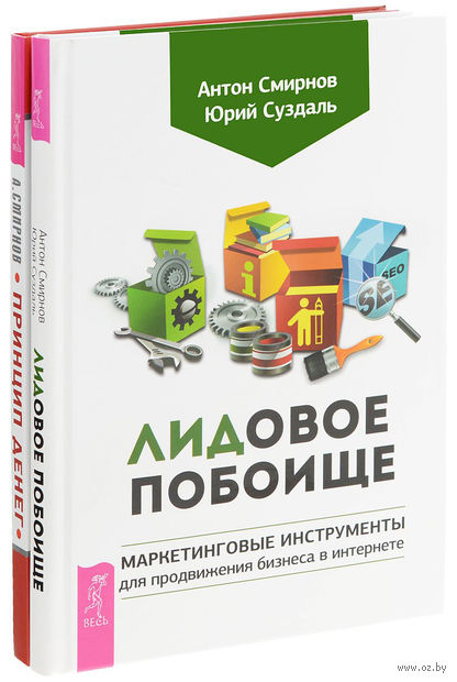 ЛИДовое побоище. Принцип денег (комплект из 2-х книг) — фото, картинка