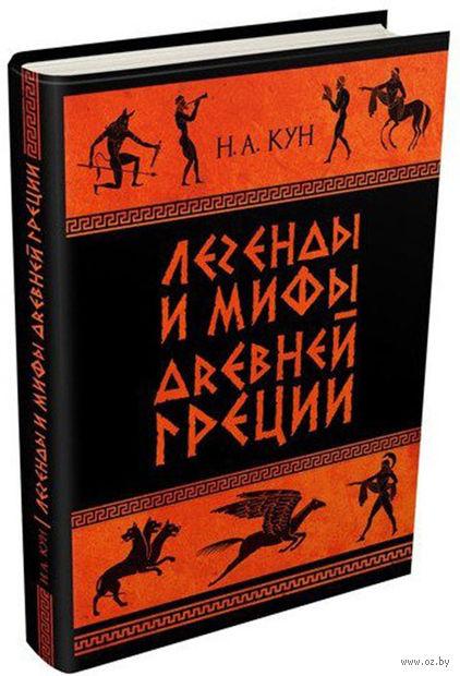 Легенды и мифы Древней Греции. В 2-х томах. Том 1 — фото, картинка