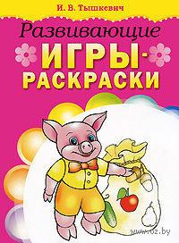 Развивающие игры-раскраски (розовая). И. Тышкевич