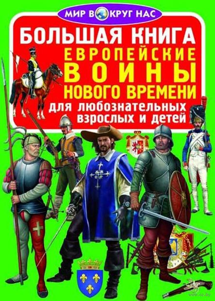 Большая книга. Европейские воины Нового Времени — фото, картинка