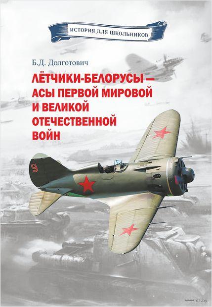 Лётчики-белорусы - асы Первой мировой и Великой Отечественной войн — фото, картинка