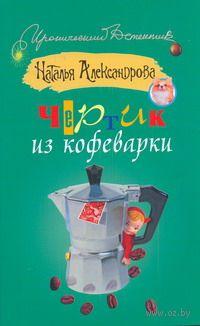 Чертик из кофеварки (м). Наталья Александрова