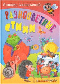 Разноцветные стихи. Виктор Лясковский