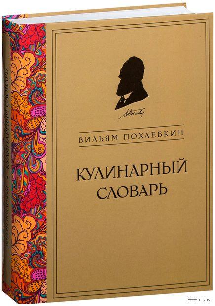 Кулинарный словарь. Вильям Похлебкин