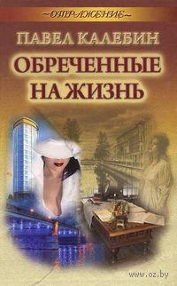 Обреченные на жизнь. Павел Калебин