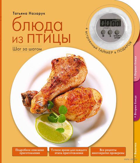 Блюда из птицы (+ таймер). Татьяна Назарук