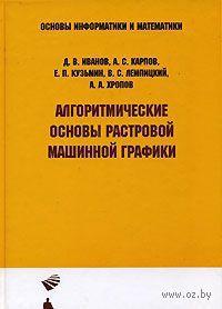 Алгоритмические основы растровой машинной графики. А. Карпов, Д. Иванов, Евгений Кузьмин