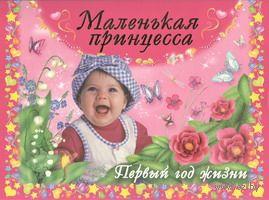 Маленькая принцесса. Первый год жизни — фото, картинка