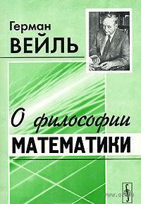О философии математики. Герман Вейль