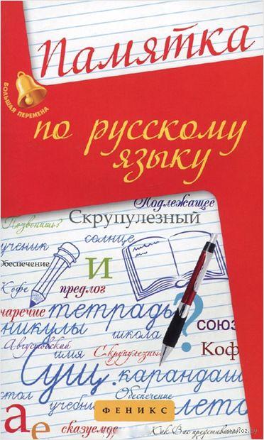 Памятка по русскому языку. Александра Кузнецова, Ольга Гайбарян