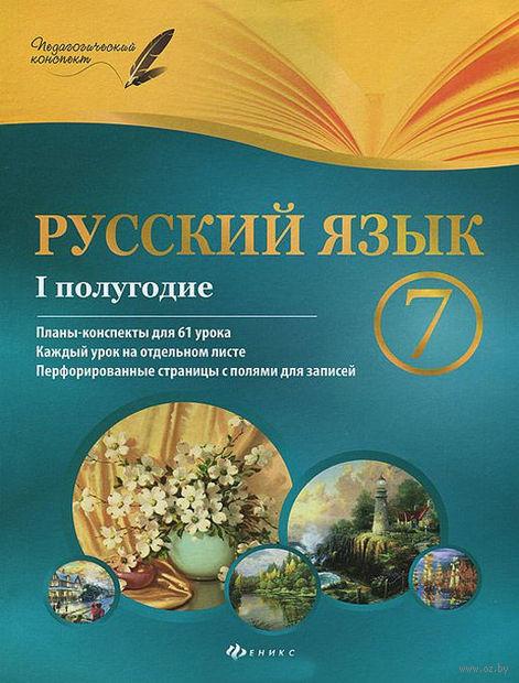 Русский язык. 7 класс. 1 полугодие. Планы-конспекты уроков. Инна Халабаджах