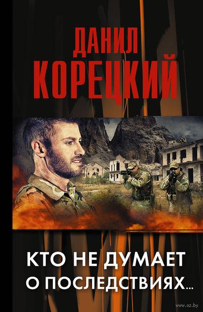 Кто не думает о последствиях.... Данил Корецкий