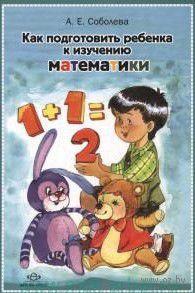 Как подготовить ребенка к изучению математики. Александра Соболева