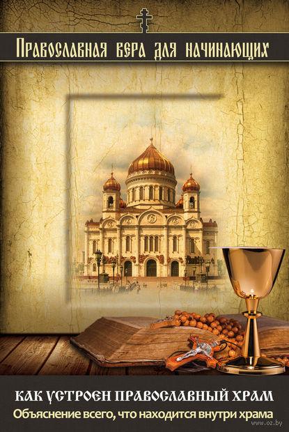 Как устроен православный храм. Объяснение всего, что находится внутри храма