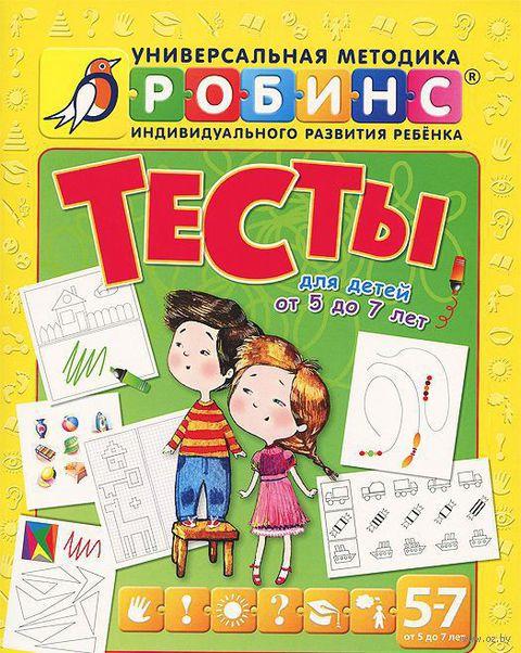 Тесты для детей от 5 до 7 лет. Елена Писарева