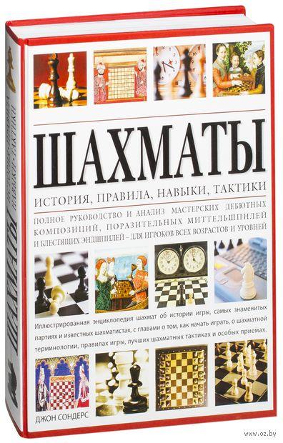 Шахматы. История, правила, навыки и тактики. Джон Сондерс