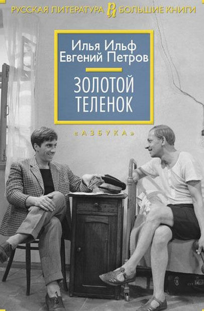 Золотой теленок. Илья Ильф, Евгений Петров