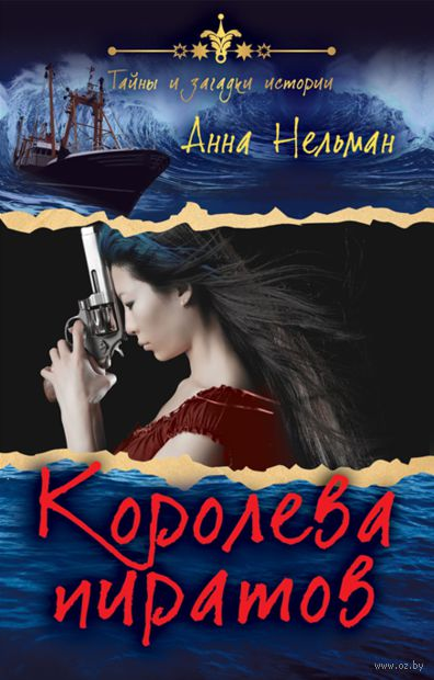 Королева пиратов. Анна Нельман