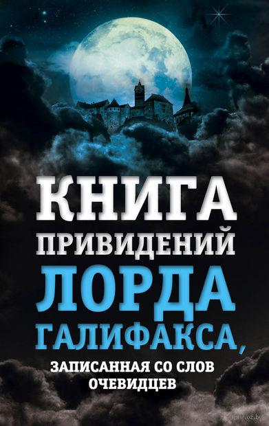 Книга привидений лорда Галифакса, записанная со слов очевидцев. Чарльз Линдли