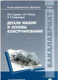 Детали машин и основы конструирования. Ю. Гуревич, М. Косов, А. Схиртладзе