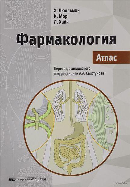 Фармакология. Атлас — фото, картинка