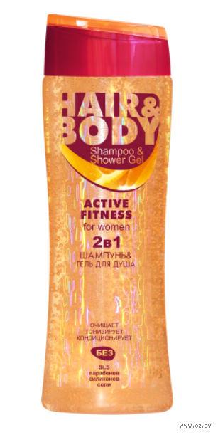 """Шампунь и гель для душа """"Active Fitness"""" (250 мл)"""
