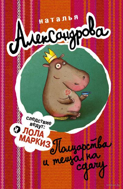 Полцарства и теща на сдачу (м). Наталья Александрова