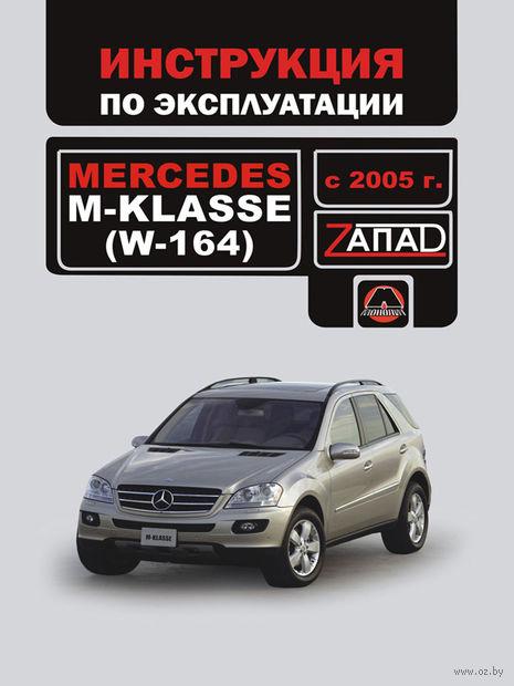 Mercedes М-klasse (W164) с 2005 г. Инструкция по эксплуатации и обслуживанию — фото, картинка