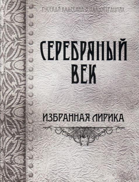 Серебряный век. Избранная лирика — фото, картинка