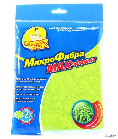 """Салфетка для уборки """"MAX-эффект"""" (300х300 мм) — фото, картинка"""
