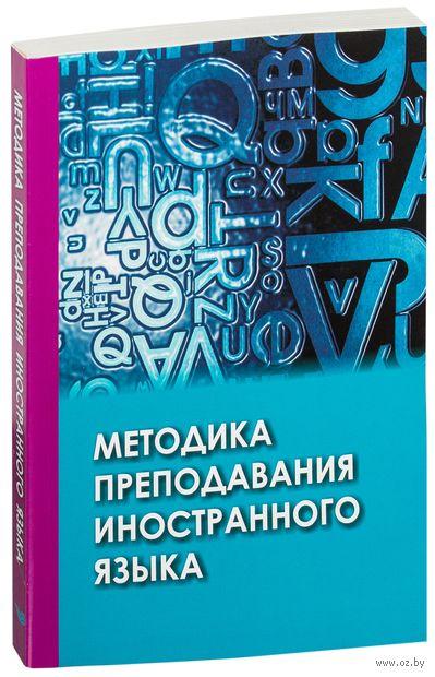 Методика преподавания иностранного языка — фото, картинка