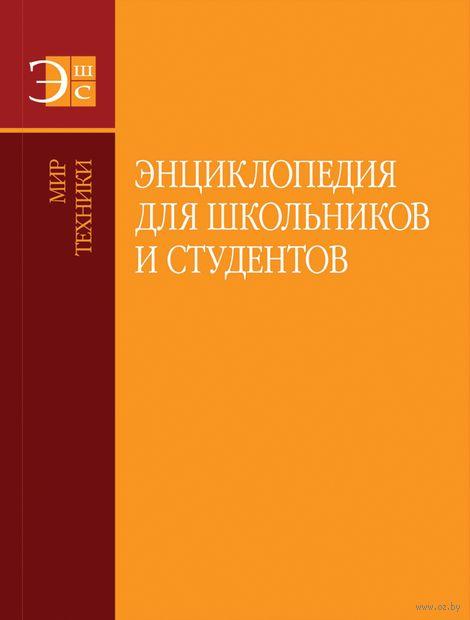 Энциклопедия для школьников и студентов. Мир техники — фото, картинка