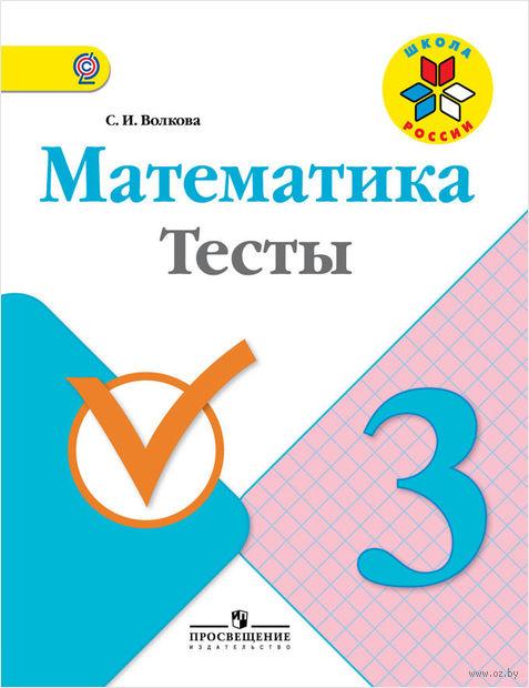 Математика. 3 класс. Тесты — фото, картинка