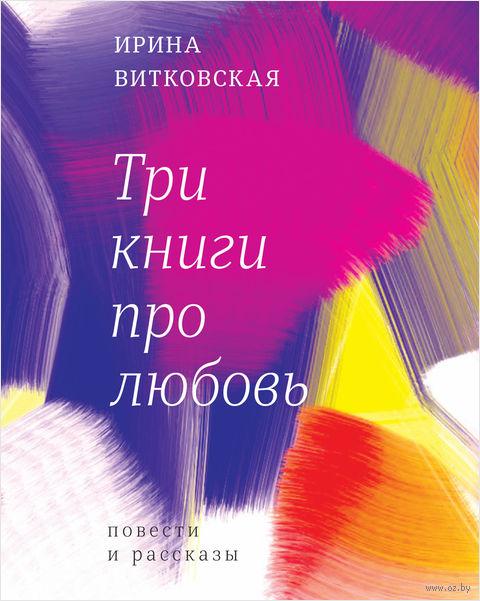 Три книги про любовь — фото, картинка
