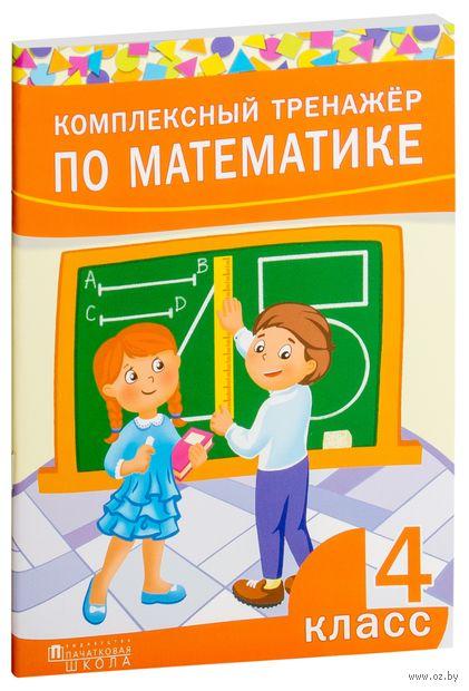 Комплексный тренажёр по математике. 4 класс — фото, картинка