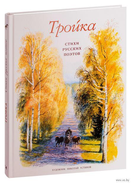 Тройка. Стихи русских поэтов — фото, картинка