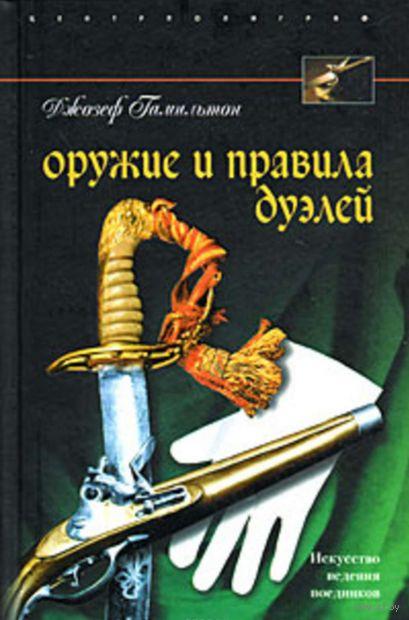 Оружие и правила дуэлей. Джозеф Гамильтон